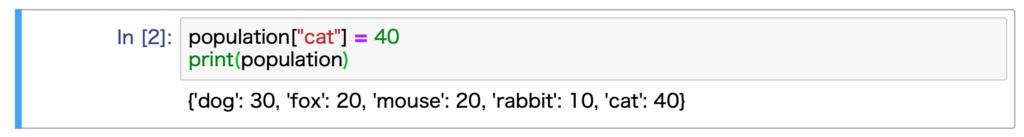 Jupyter Notebookで実行した結果です。辞書の要素の追加を行なっています。