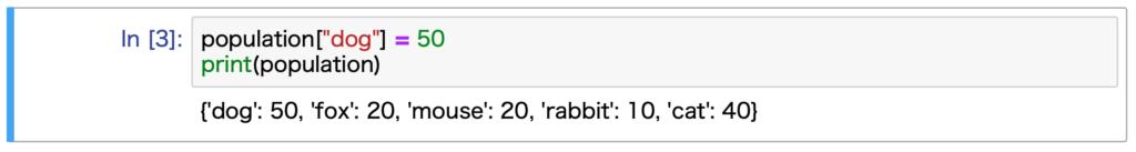 Jupyter Notebookで実行した結果です。辞書の要素の更新を行なっています。