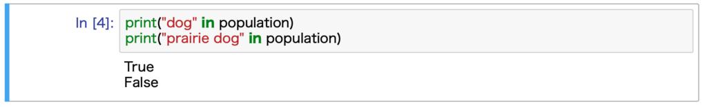 Jupyter Notebookで実行した結果です。辞書のkeyの検索を行なっています。