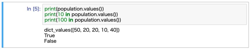 Jupyter Notebookで実行した結果です。辞書のvalueの検索を行なっています。
