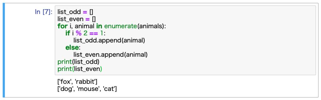 Jupyter Notebookで実行した結果です。for文を使った繰り返し処理で、リストを分けています。