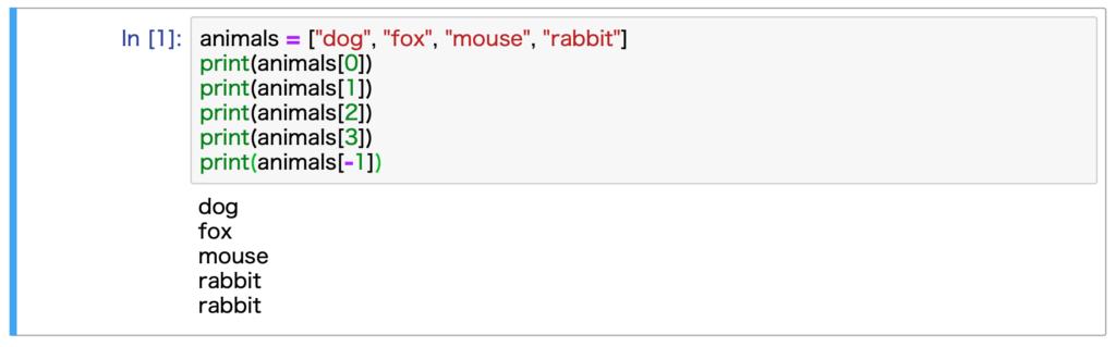 Jupyter Notebookで実行した結果です。リストの作成と要素の取得を行なっています。